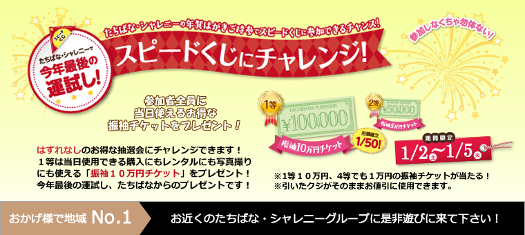 【振袖スピードくじ抽選会】をたちばなグループ全店で開催!