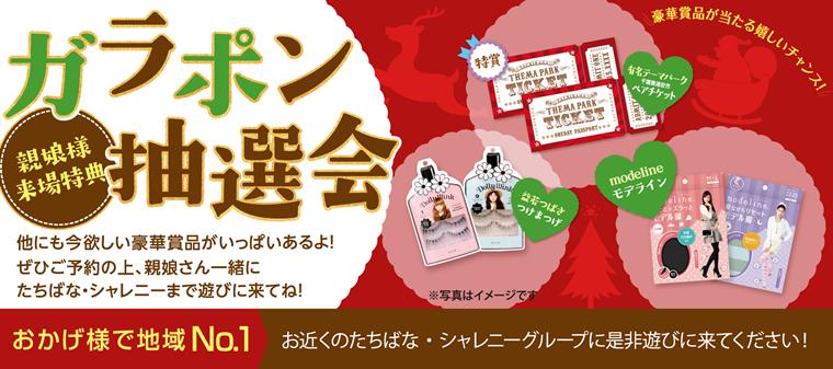 【ガラポン抽選会】をたちばなグループ全店で開催!