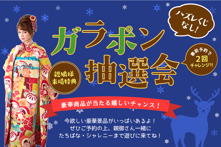 【ガラポン抽選会】をたちばなグループ全店で2月末まで開催!