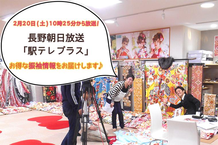 長野朝日放送より、取材していただきました!