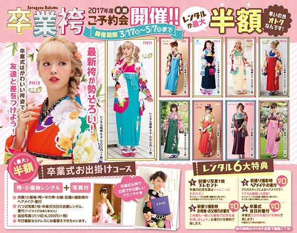 3/17(金) 卒業袴ご予約会スタート!!