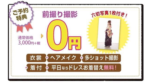 180207_袴LP_1