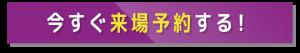 180207_袴LP_来場予約btn