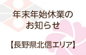 年末年始休業のお知らせ|長野県北信エリア