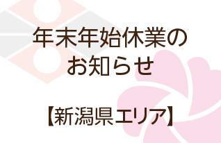年末年始休業のお知らせ 新潟県エリア