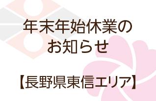 年末年始休業のお知らせ|長野県東信エリア