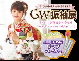 GW振袖展