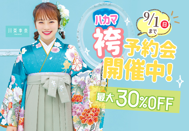 卒業袴 予約会開催!人気のブランド衣裳もいっぱい!憧れのモデルの袴も着られる