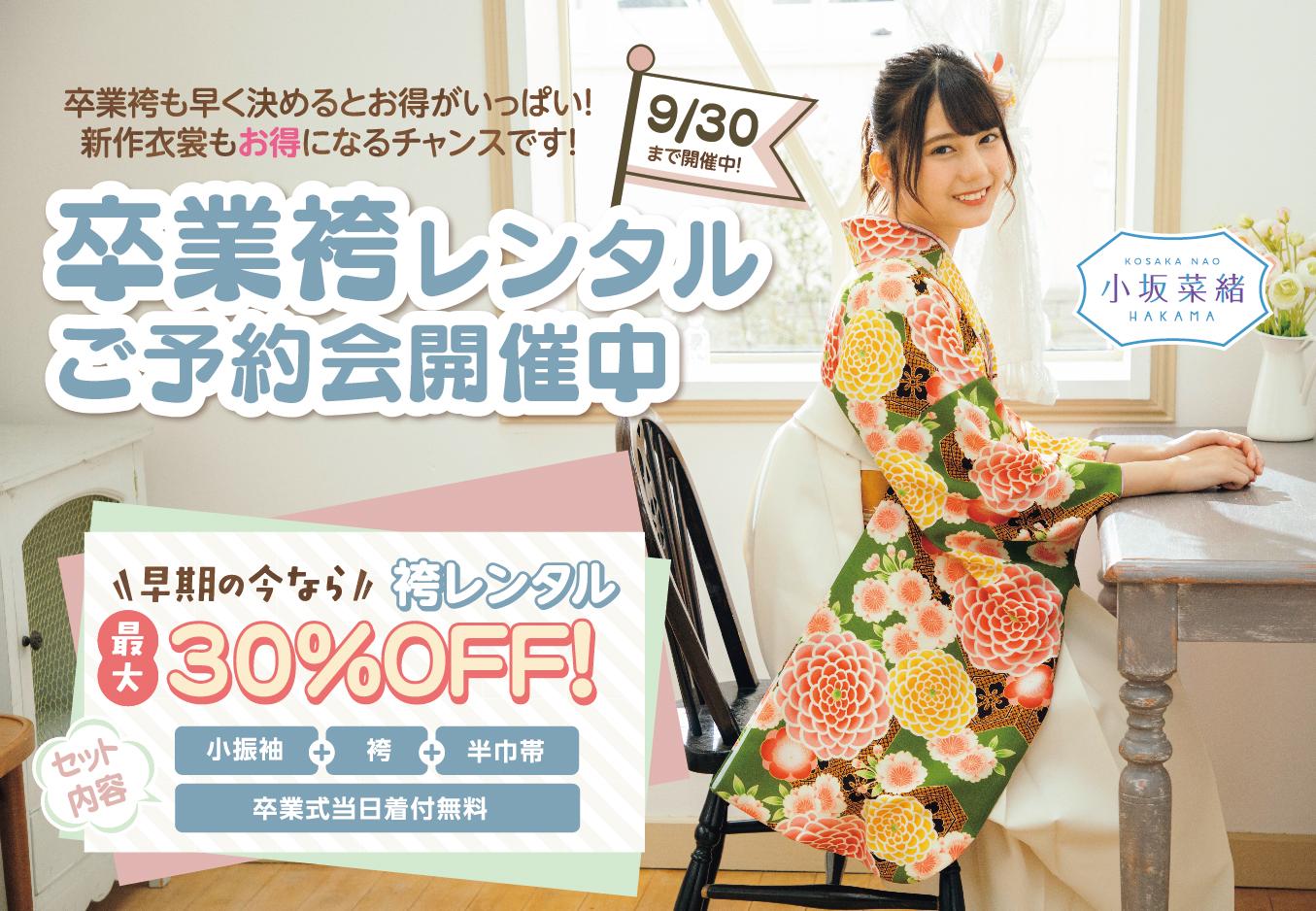 卒業袴 予約会開催!人気のブランド衣裳もいっぱい!憧れのモデルの袴も着られる💛