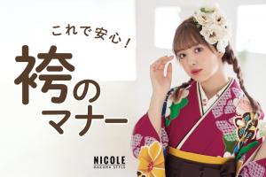 袴のマナーをご紹介。藤田ニコル(にこるん)