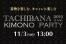 たちばなきものパーティー開催★着物を着て松本市で楽しもう♪