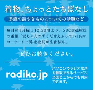 「着物、ちょっとたちばなし」radiko.jpdで放送中