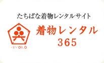 たちばなきものレンタル365