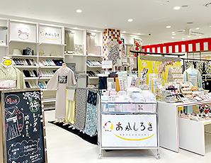 あかしろき南町田グランベリーパーク店