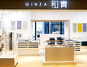 GINZA和貴