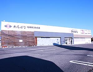 たちばな松本あづみの店