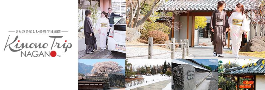 着物で楽しむ長野半日周遊 - Kimono Trip NAGANO