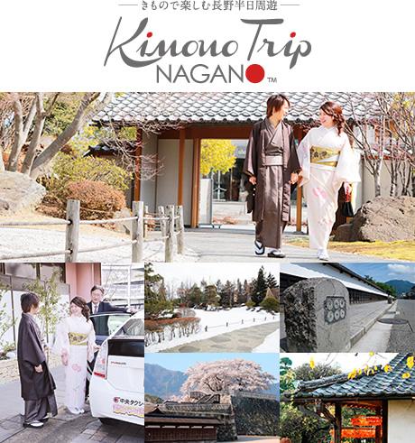 The authentic half day Kimono experience - Kimono Trip NAGANO