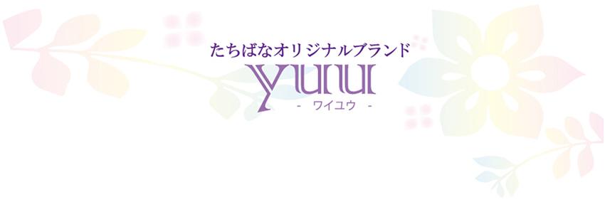 たちばな オリジナル ブランド  yuu