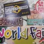 大陸横断 ワールドフェア開催します!!