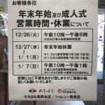 長野本店 年末年始休業のお知らせ