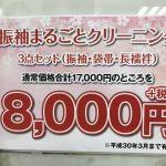 長野本店だから、振袖のお手入れがお得にご案内出来ます!!