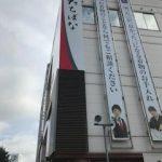 【長野本店】改装が終わり、リニューアルオープンします。