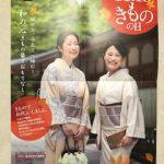 【長野本店】11月15日は「きものの日」です