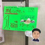【長野本店】草履バックが1万円!!長襦袢が!!歳末大売り出し開催中