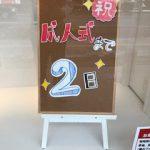 【長野本店】成人式まであと2日
