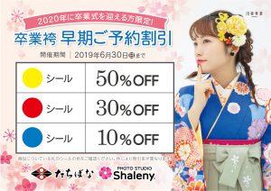 201903_卒業袴割引率ポップ-01