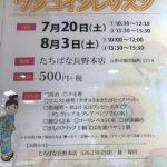 【長野本店】浴衣540円レッスンを今年も開催します!!