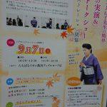 9月のお知らせ( ^v^)