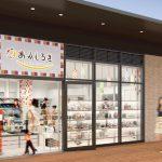 【新店OPENのお知らせ】あかしろき南町田グランベリーパーク店が2019年11月13日(水)グランドオープン!!