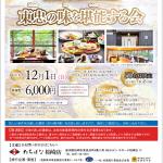 柏崎店オープン4周年記念企画!!