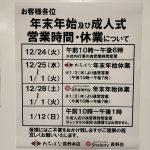 【長野本店】営業時間のお知らせ