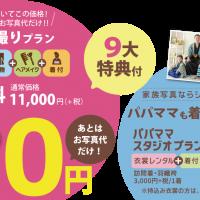 シャレニー 七五三キャンペーン開催中!